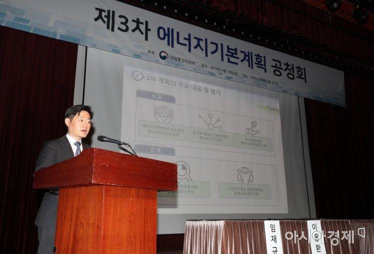 19일 서울 강남구 코엑스에서 산업통상자원부 주최로 열린 제3차 에너지기본계획 공청회에서 박재영 산업부 에너지혁신정책과장이 계획안을 발표하고 있다. /문호남 기자 munonam@