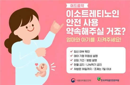 [단독]'태아 기형' 여드름약 로아큐탄, 한국 철수…50억시장 지각변동