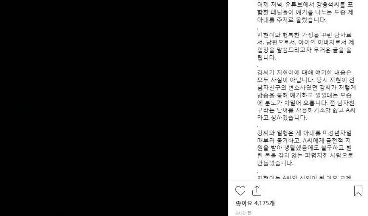 """부건에프엔씨 박준성 대표이사가 """"임블리가 미성년자 시절 동거한 경험이 있다""""는 강용석 변호사의 주장을 반박했다/사진=박준성 인스타그램 캡처"""
