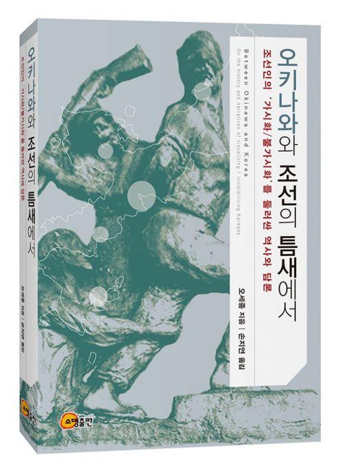 [최대열의 體讀]조국에서도 역사에서도 잊힌 사람들, 오키나와의 조선인들