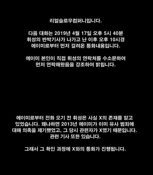 """[전문]휘성, 에이미와의 녹취록 공개 """"마약도, 성폭행 모의 한 적도 없어"""" 울분"""