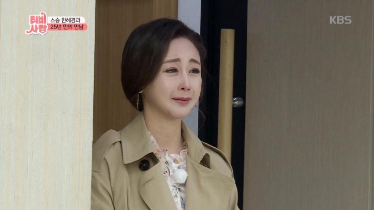 은사님을 보고 눈물을 흘리는 함소원 / 사진 = KBS 캡처