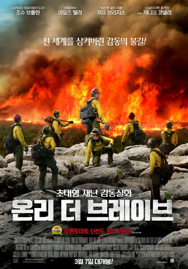 영화 '온리 더 브레이브' 포스터 / 사진 = 영화 포스터