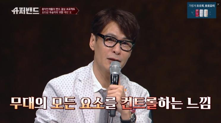 케빈 오의 무대를 평가하는 윤상 / 사진 = JTBC 캡처