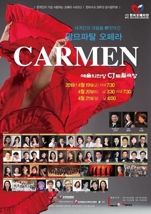 한러오페라단, 예술의전당 '카르멘' 공연