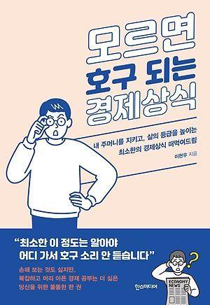 [신간 안내] <모르면 호구 되는 경제상식> 外