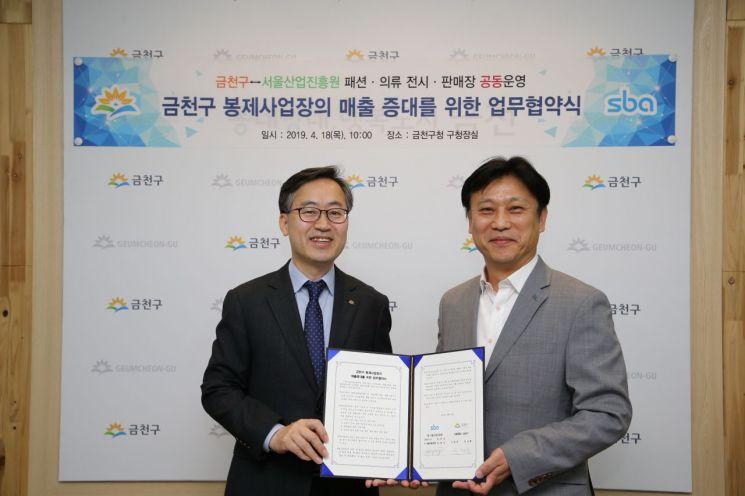 금천구 '서울 제2 패션도시' 도약