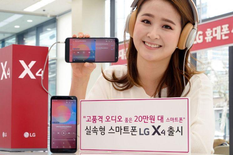 LG전자, 사운드 특화 X4 출시…29만7000원