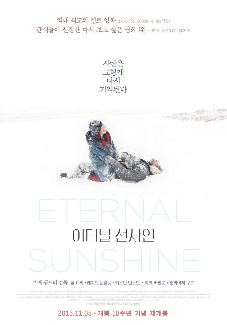영화 '이터널 션샤인'의 포스터 / 사진 = 영화 포스터