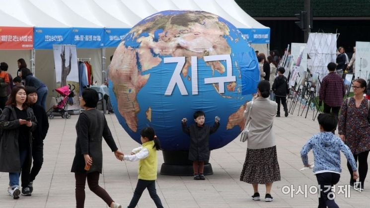 [포토] '맑고 푸른 지구를 위해'