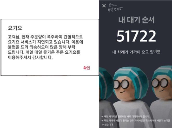 """[최신혜의 외식하는날]배민 vs 요기요 불붙는 할인 경쟁…""""현실판 '치킨게임'"""" 우려도"""