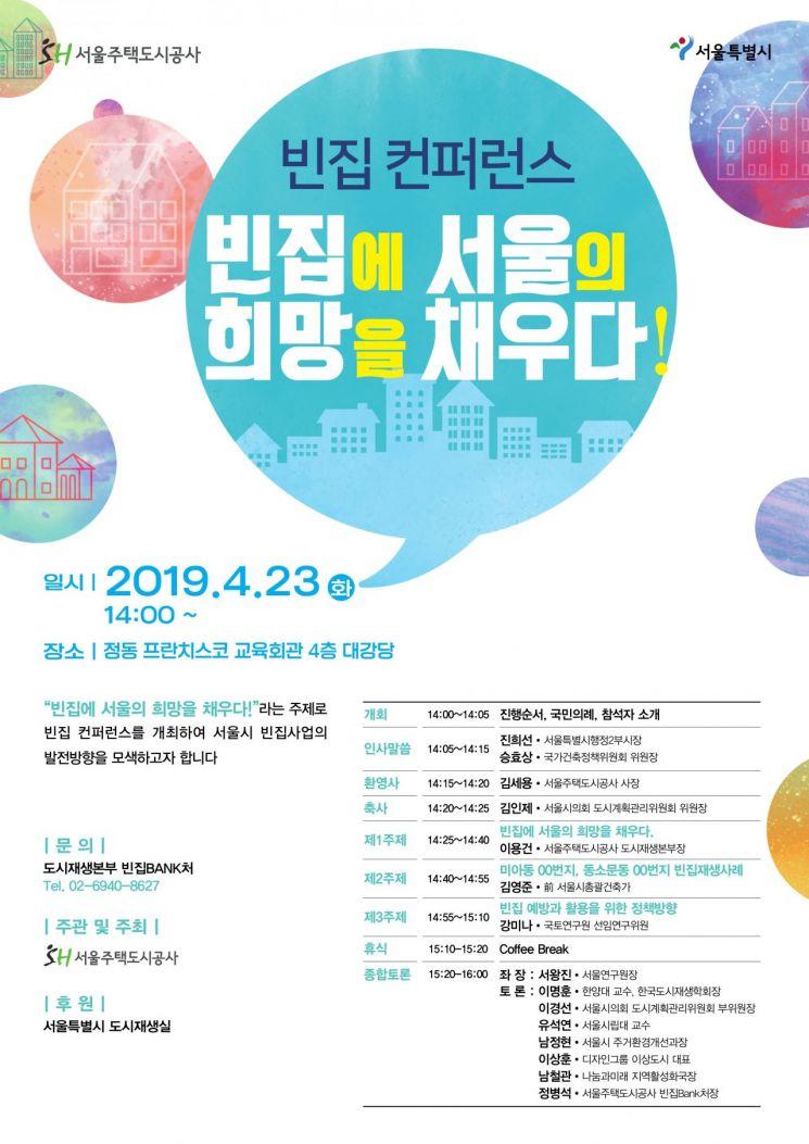 SH공사, 23일 '빈집 활용방안 논의' 콘퍼런스 개최