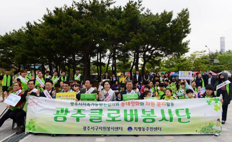 광주 클로버봉사단, 자원순환 서포터즈 발대식 개최