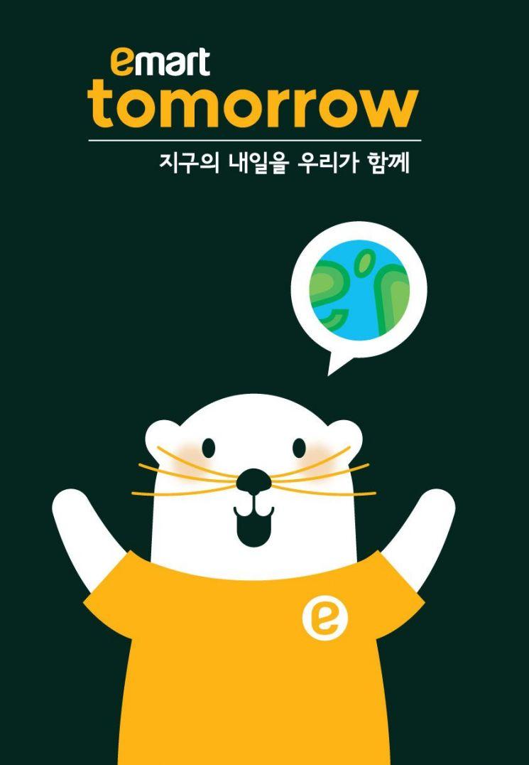 조명래 장관, 22일 이마트 찾는다…친환경 캠페인 '이마트 투모로우' 실시
