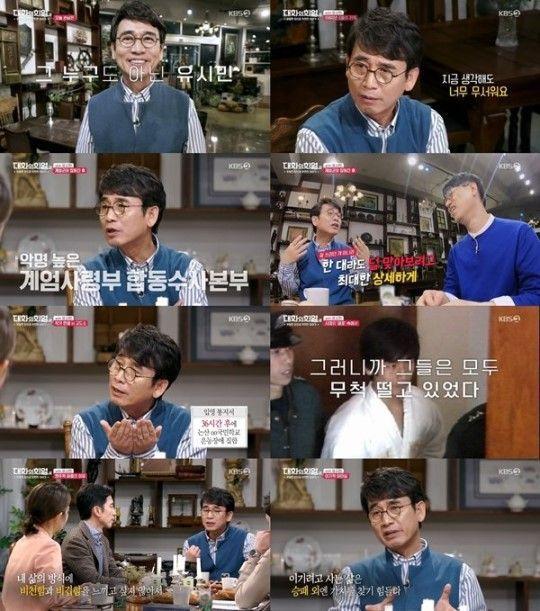 사진=KBS 2TV '대화의 희열2'