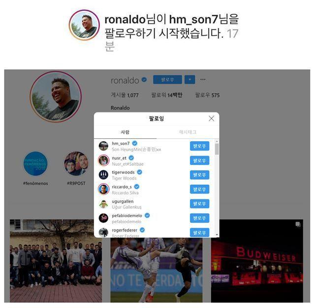 손흥민의 인스타그램 계정 팔로우를 시작한 호나우두/사진=호나우두 인스타그램 캡처