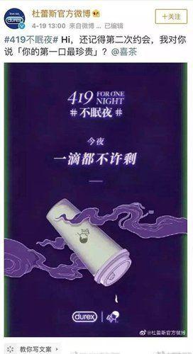 """""""원나잇 스탠드?""""…듀렉스, 선정적 콘돔 마케팅으로 중국서 뭇매"""