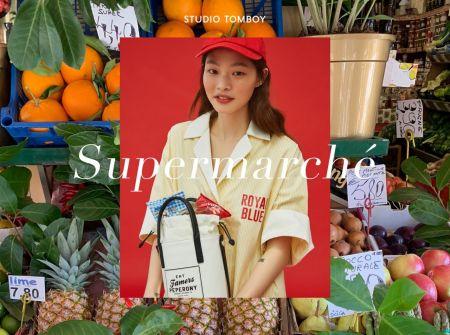 스튜디오 톰보이, 슈퍼마켓 콘셉트 '슈퍼마르쉐 캡슐 컬렉션' 출시