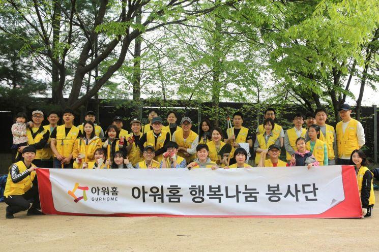 지난 20일 열린 서울숲가꾸기 봉사활동에서 아워홈 직원들이 단체사진을 찍고 있다.