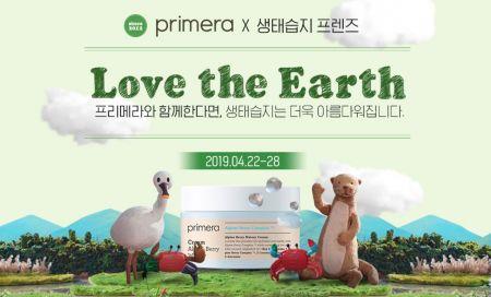 프리메라·해피바스, G마켓·옥션과 '지구의 날' 친환경 캠페인 전개