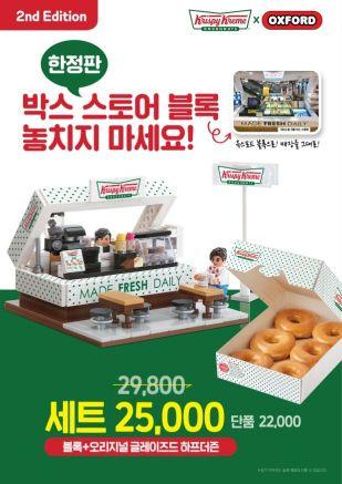 크리스피 크림 도넛, 박스 스토어 콘셉트 '옥스포드 블록' 한정 판매
