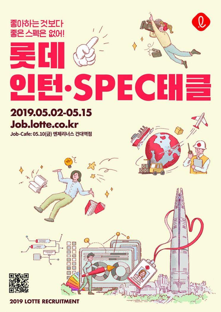 롯데, 블라인드 '스팩태클' 채용 과제 공개…내달 15일까지 접수