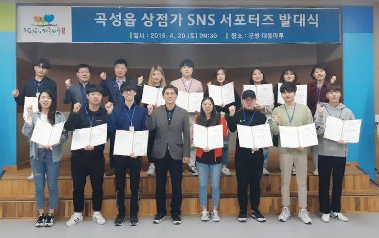 곡성군, 학생 SNS 서포터즈단 발대식 개최