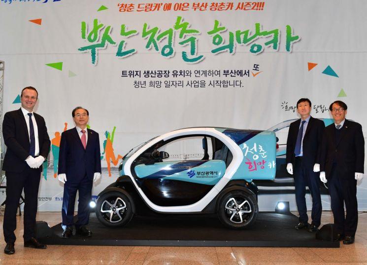 르노삼성자동차가 초소형 전기차 트위지를 활용한 '부산 청춘희망카' 지원 사업을 본격적으로 시작한다.(사진=르노삼성 제공)