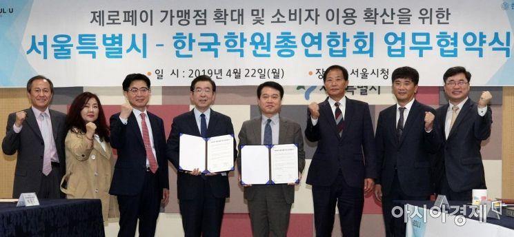 [포토] 서울시-학원총연합회 제로페이 업무협약