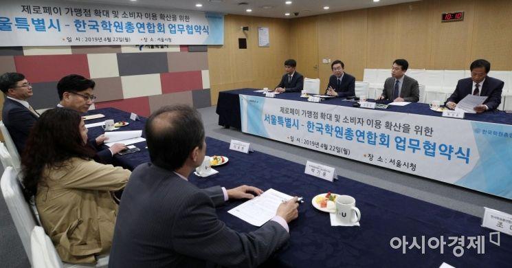 [포토] 서울시, 학원총연합회와 제로페이 업무협약