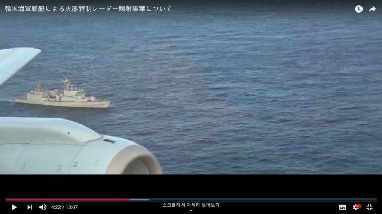 일본 방위성은 지난 20일 동해상에서 발생한 우리 해군 광개토대왕함과 일본 P-1 초계기의 레이더 겨냥 논란과 관련해 P-1 초계기가 촬영한 동영상을 유튜브를 통해 28일 공개했다. 2018.12.28 (사진=연합뉴스)