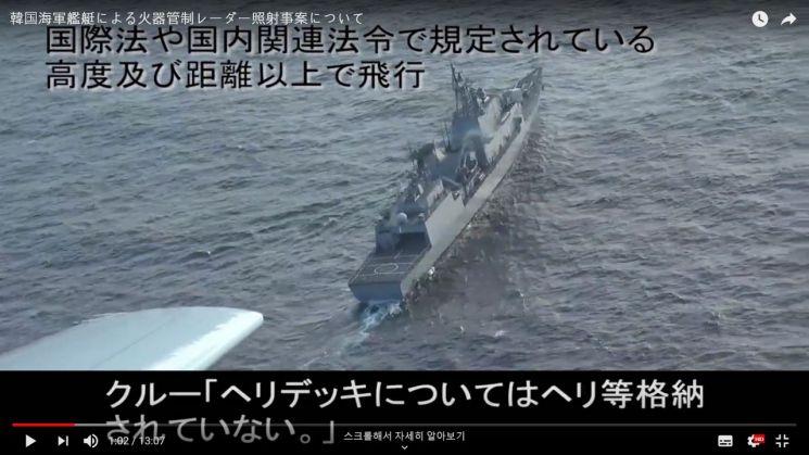 일본 방위성은 지난 20일 동해상에서 발생한 우리 해군 광개토대왕함과 일본 P-1 초계기의 레이더 겨냥 논란과 관련해 P-1 초계기가 촬영한 동영상을 유튜브를 통해 28일 공개했다.  2018.12.28 (사진=일본 방위성 유튜브 캡쳐)