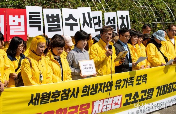 [포토]차명진 전 의원 처벌 촉구하는 4.16세월호참사가족협의회