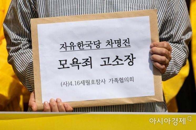 [포토]자유한국당 차명진 전 의원 모욕죄 고소장