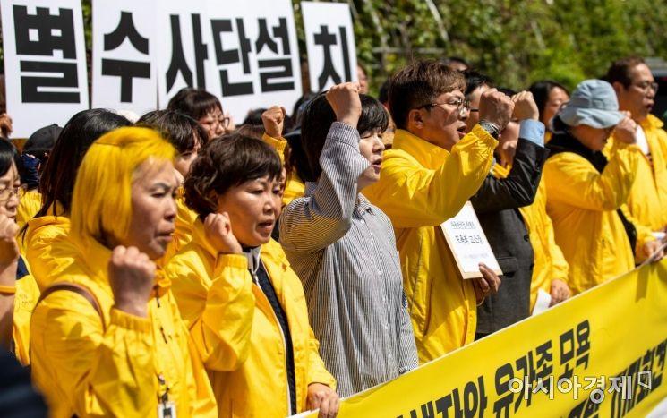 [포토]4.16세월호참사가족협의회, 세월호 희생자 모욕 엄중 대응