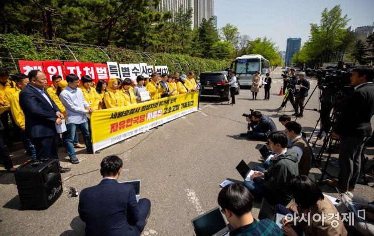 [포토]차명진 전 자유한국당 의원 고소 기자회견