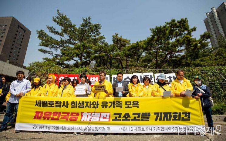 [포토]자유한국당 차명진 전 의원 고소고발 기자회견