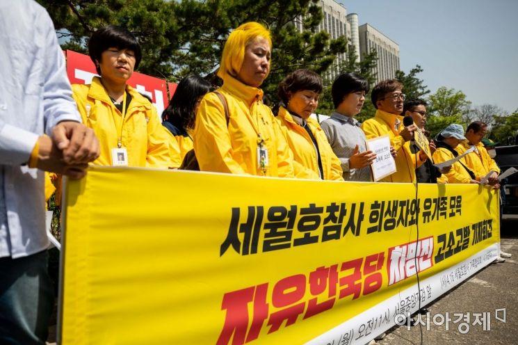 [포토]'모욕죄' 차명진 전 의원 고소 기자회견
