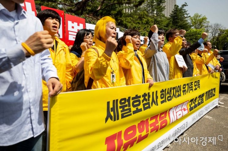 [포토]차명진 전 의원 고소 기자회견