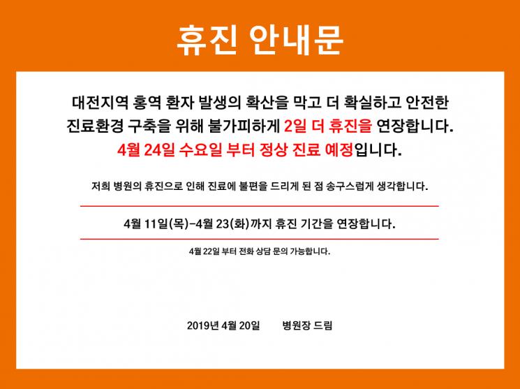 대전에서 홍역 확진 판정자가 늘고 있는 가운데 최초 확진자가 입원했던 소아전문병원이 임시휴진 기간을 20일에서 23일로 연장했다. 출처=병원 홈페이지 캡쳐