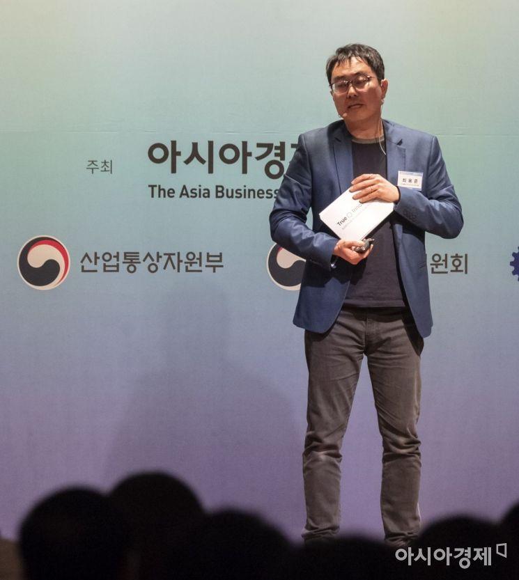 [포토] 미래기업포럼 강연하는 최용준 SKT 혁신팀장