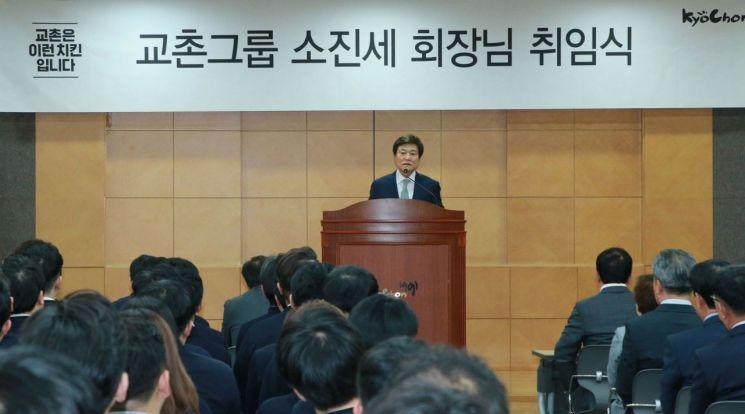 교촌에프앤비, 롯데 출신 소진세 신임 대표이사 회장 선임