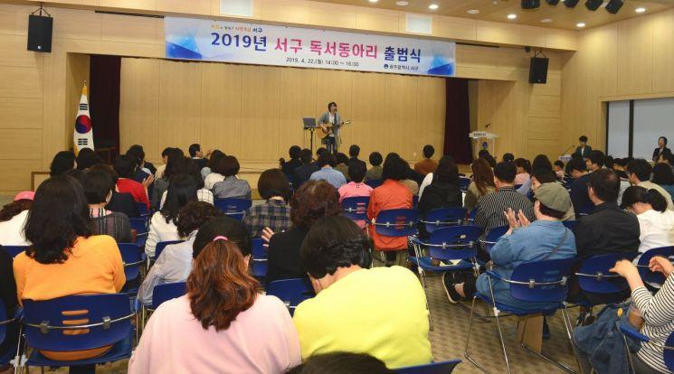 광주 서구, 2019 독서동아리 본격 출범