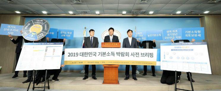 세계 최초 '기본소득 박람회' 수원서 29~30일 열린다
