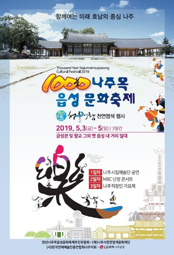 나주시, 내달 3일 '제1회 천년나주목읍성문화축제' 개막
