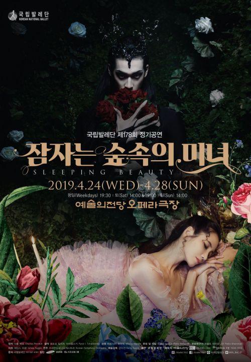 국립발레단, 클래식 발레 대표작 '잠자는 숲속의 미녀' 공연