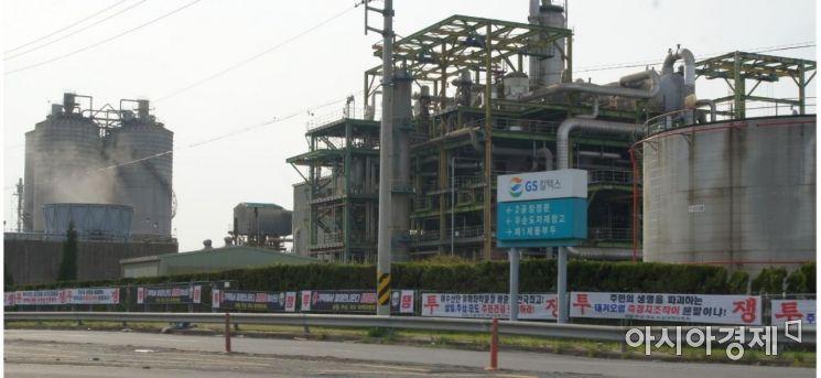 22일 전남 여수국가산단 GS칼텍스 앞 도로에 대기오염물질 측정치 조작을 비난하는 현수막이 내걸려 있다.