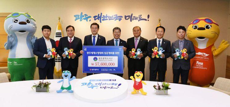 [포토] 광주 서구, 2019세계 수영선수권대회 입장권 구매증서 전달