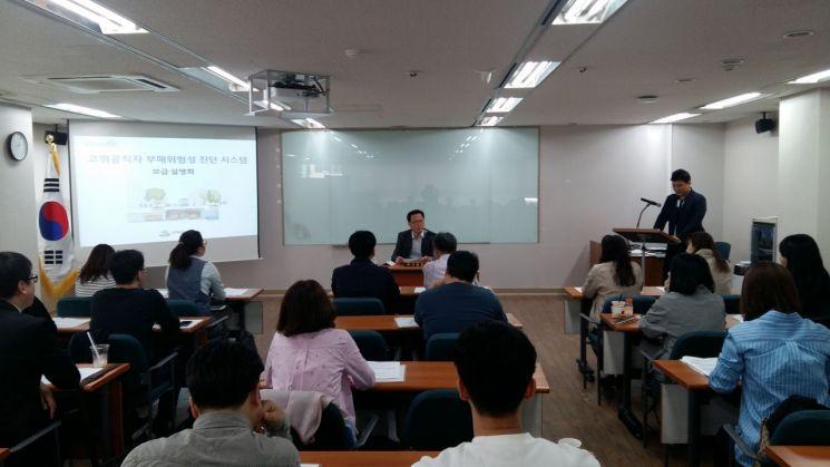 송파구 개발 '청렴도평가 진단 시스템' 54개 기관 도입
