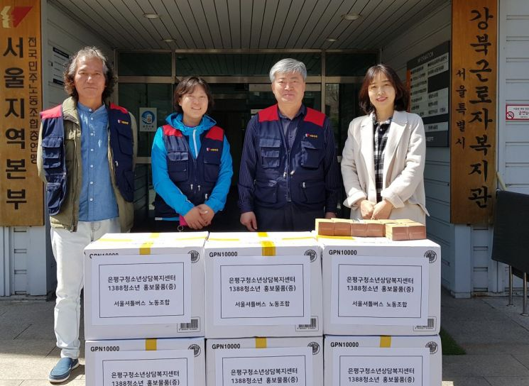 은평구청소년상담복지센터, 서울셔틀버스노동조합에 물품 지원